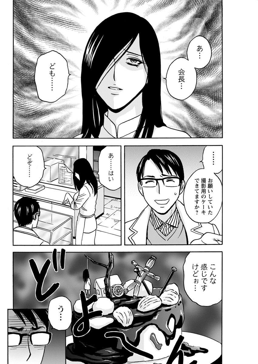 [Hidemaru] Yurase Bikyonyuu! Hataraku J-Cup Ch. 1-5 [Digital] 57