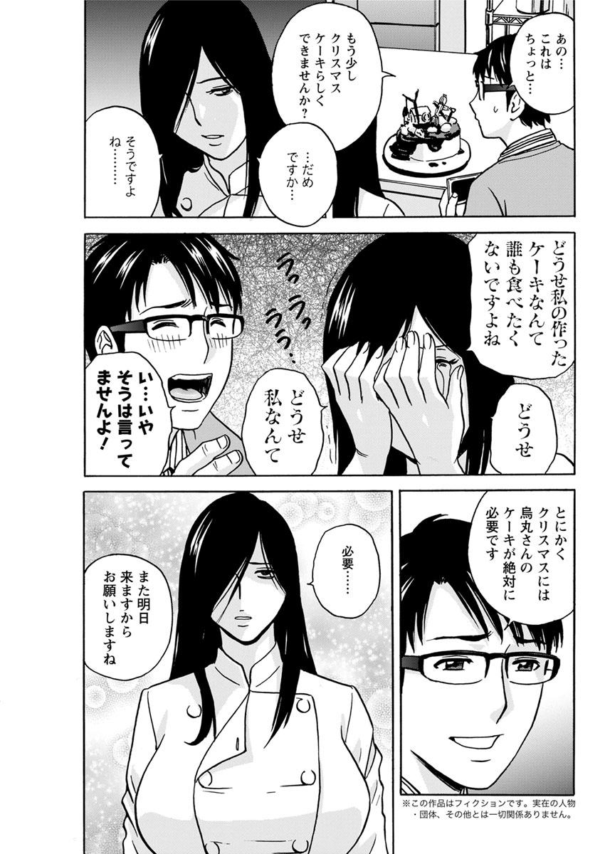 [Hidemaru] Yurase Bikyonyuu! Hataraku J-Cup Ch. 1-5 [Digital] 58