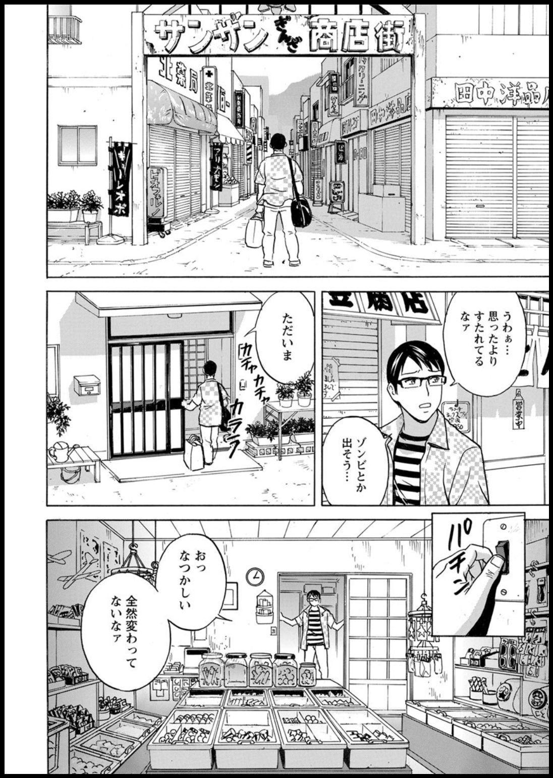 [Hidemaru] Yurase Bikyonyuu! Hataraku J-Cup Ch. 1-5 [Digital] 5