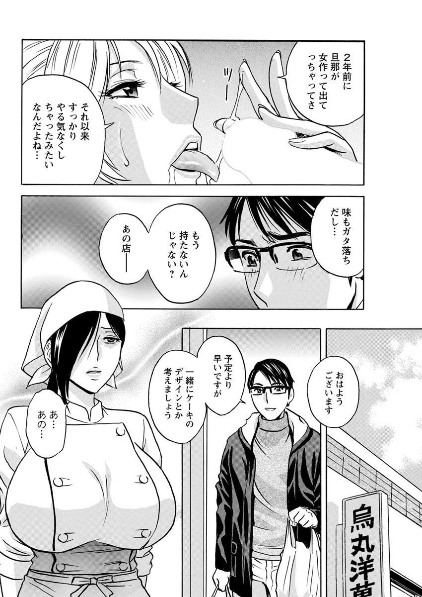 [Hidemaru] Yurase Bikyonyuu! Hataraku J-Cup Ch. 1-5 [Digital] 61