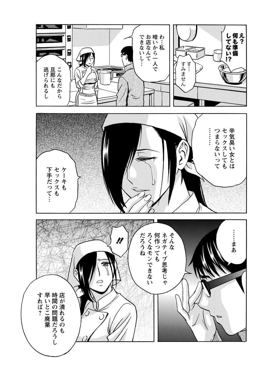 [Hidemaru] Yurase Bikyonyuu! Hataraku J-Cup Ch. 1-5 [Digital] 62