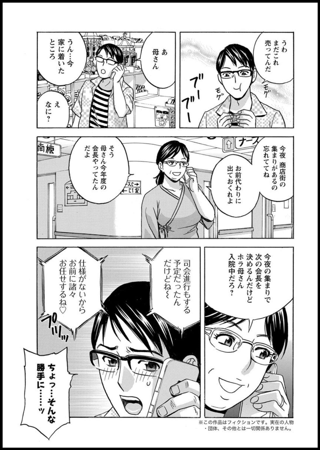 [Hidemaru] Yurase Bikyonyuu! Hataraku J-Cup Ch. 1-5 [Digital] 6