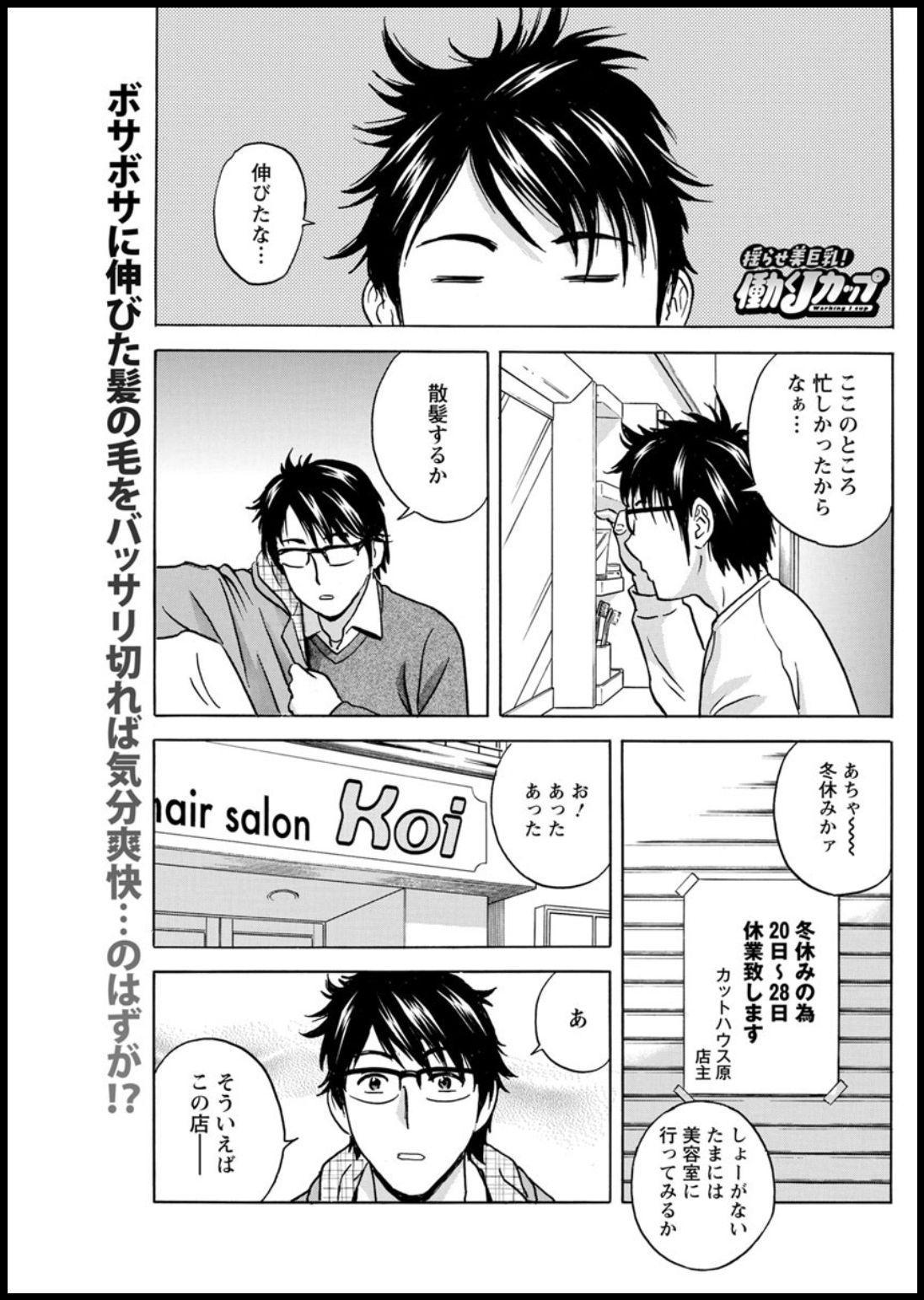 [Hidemaru] Yurase Bikyonyuu! Hataraku J-Cup Ch. 1-5 [Digital] 74