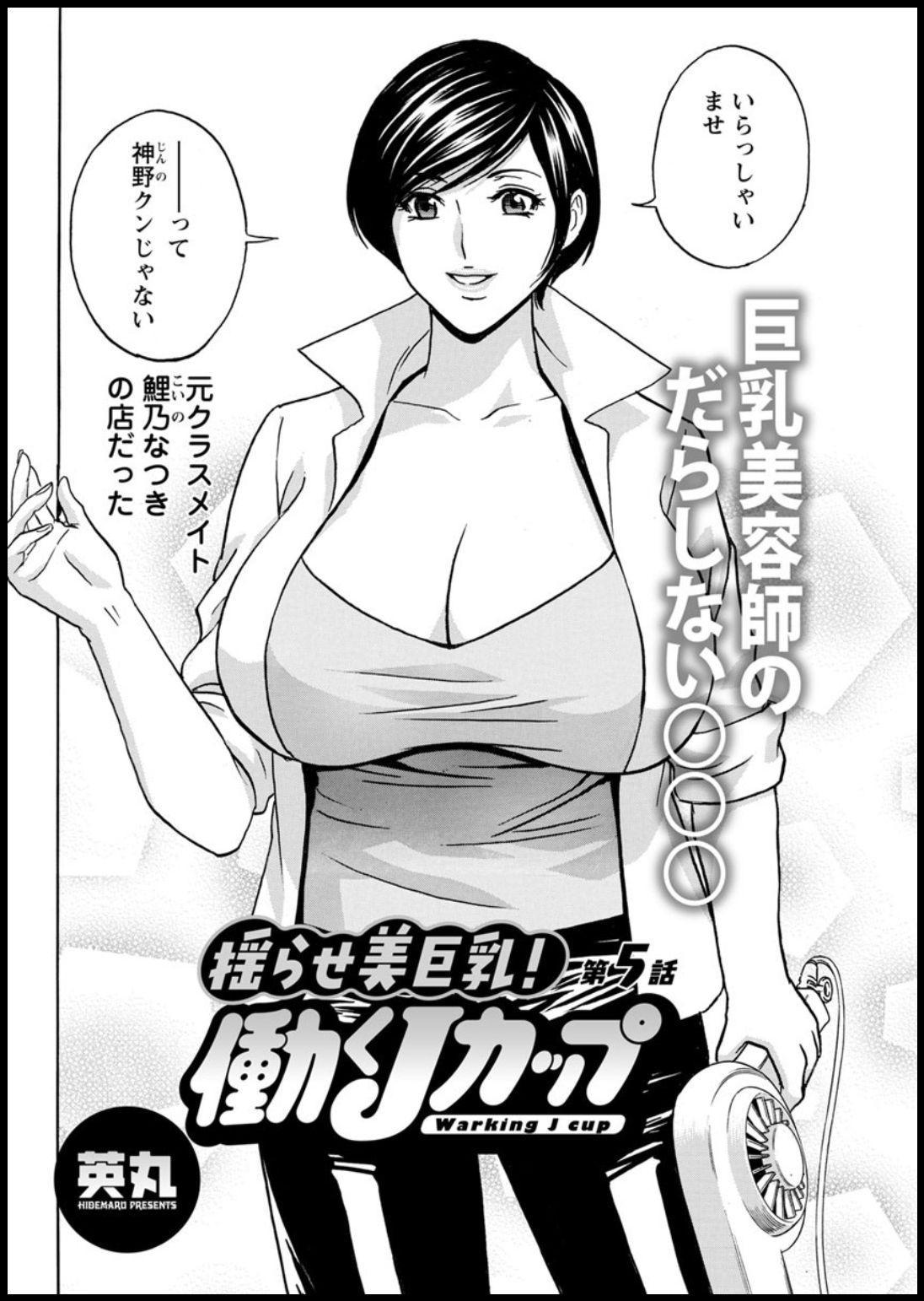 [Hidemaru] Yurase Bikyonyuu! Hataraku J-Cup Ch. 1-5 [Digital] 75