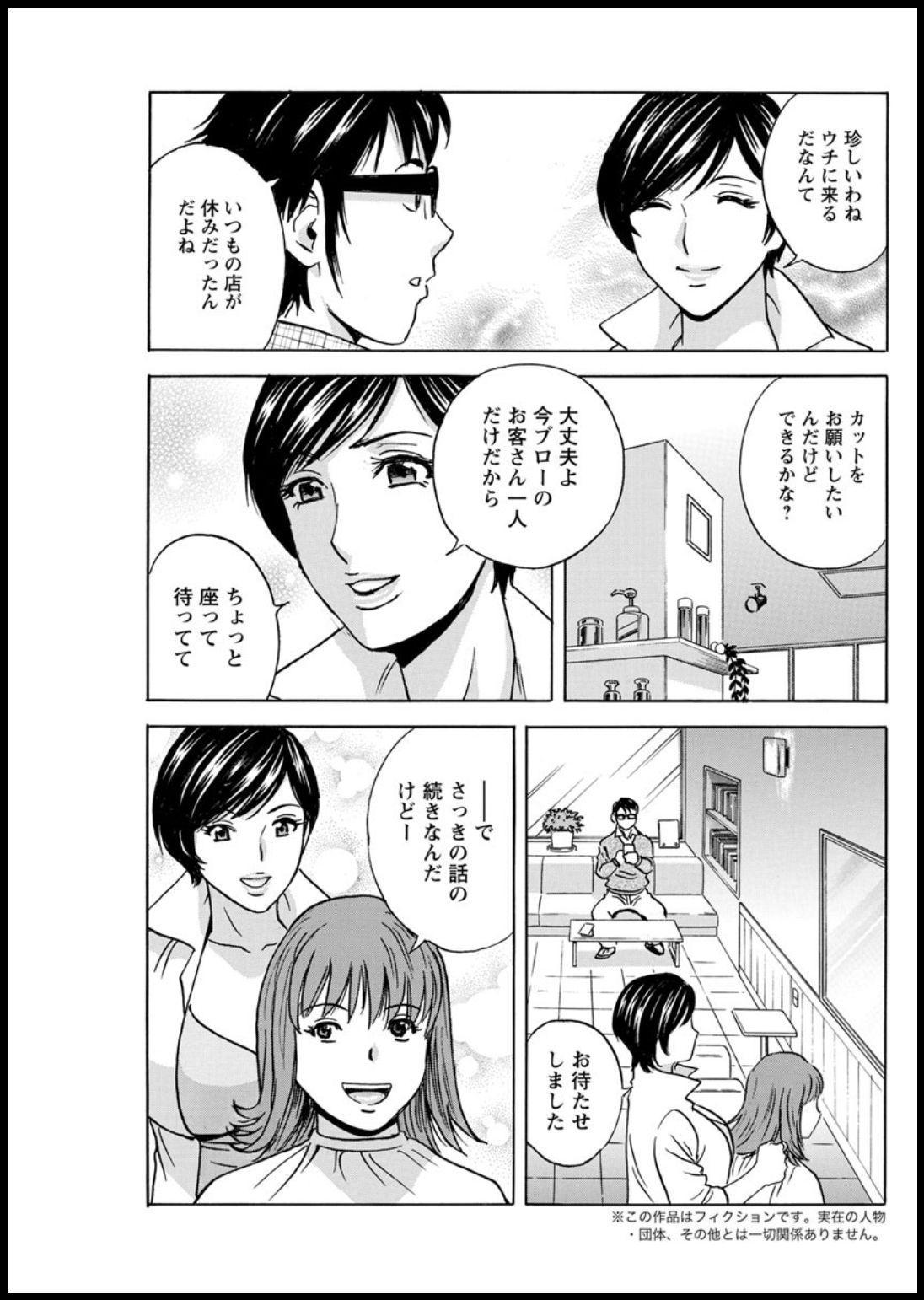 [Hidemaru] Yurase Bikyonyuu! Hataraku J-Cup Ch. 1-5 [Digital] 76