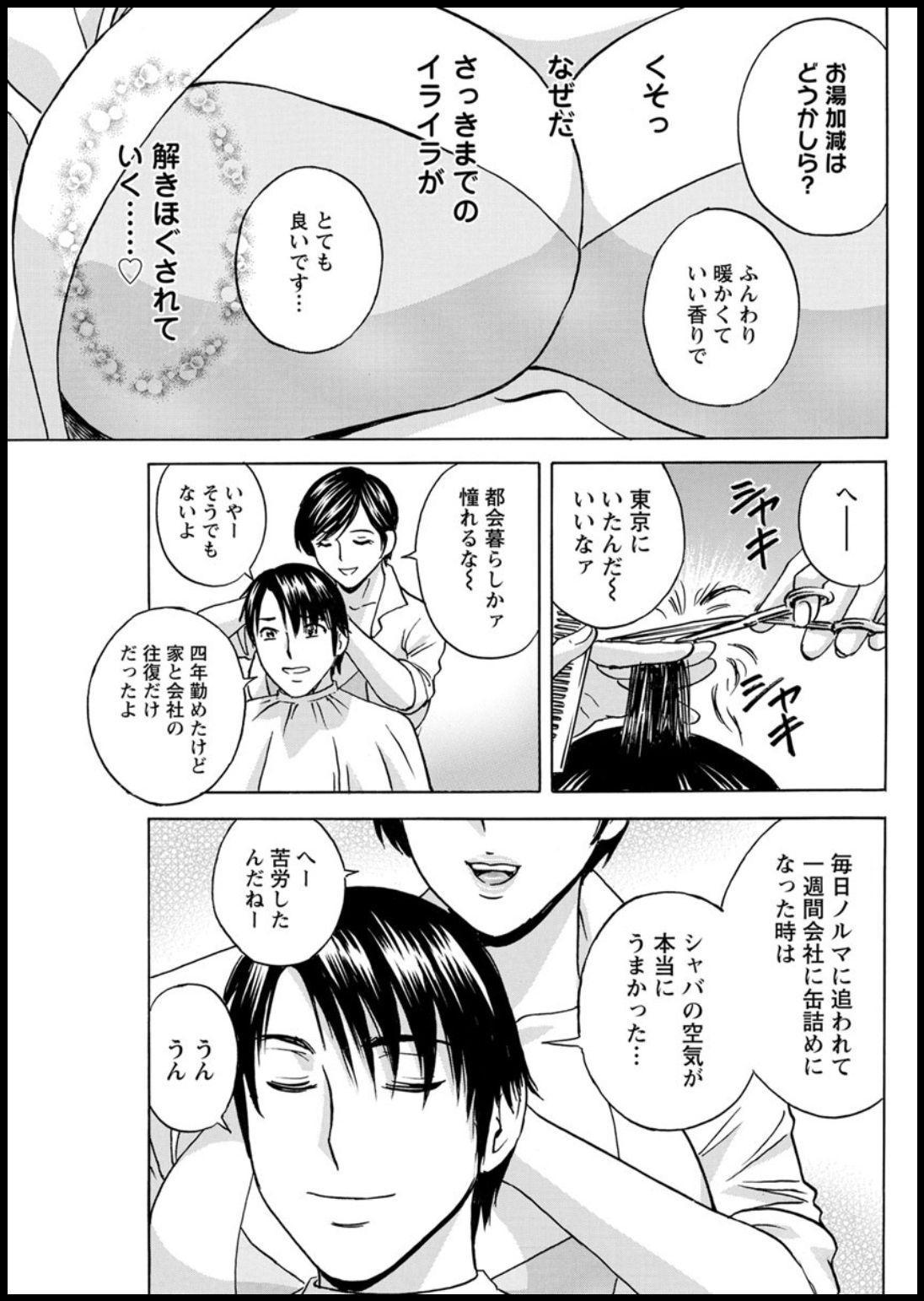 [Hidemaru] Yurase Bikyonyuu! Hataraku J-Cup Ch. 1-5 [Digital] 78