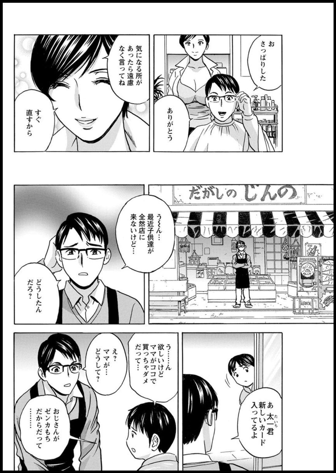 [Hidemaru] Yurase Bikyonyuu! Hataraku J-Cup Ch. 1-5 [Digital] 79