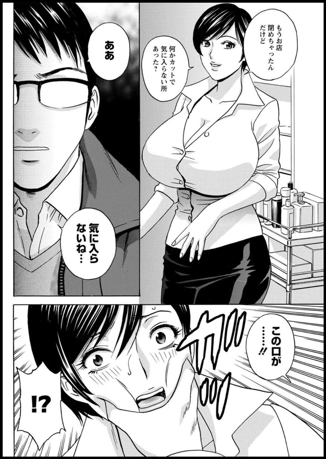 [Hidemaru] Yurase Bikyonyuu! Hataraku J-Cup Ch. 1-5 [Digital] 81