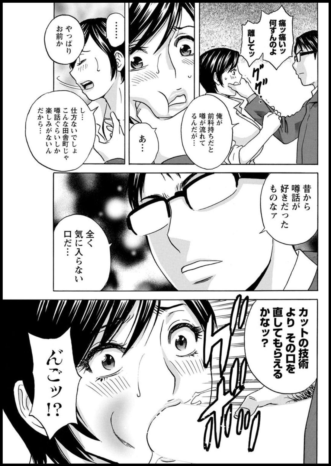 [Hidemaru] Yurase Bikyonyuu! Hataraku J-Cup Ch. 1-5 [Digital] 82