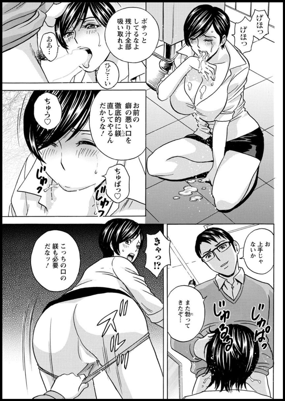 [Hidemaru] Yurase Bikyonyuu! Hataraku J-Cup Ch. 1-5 [Digital] 86