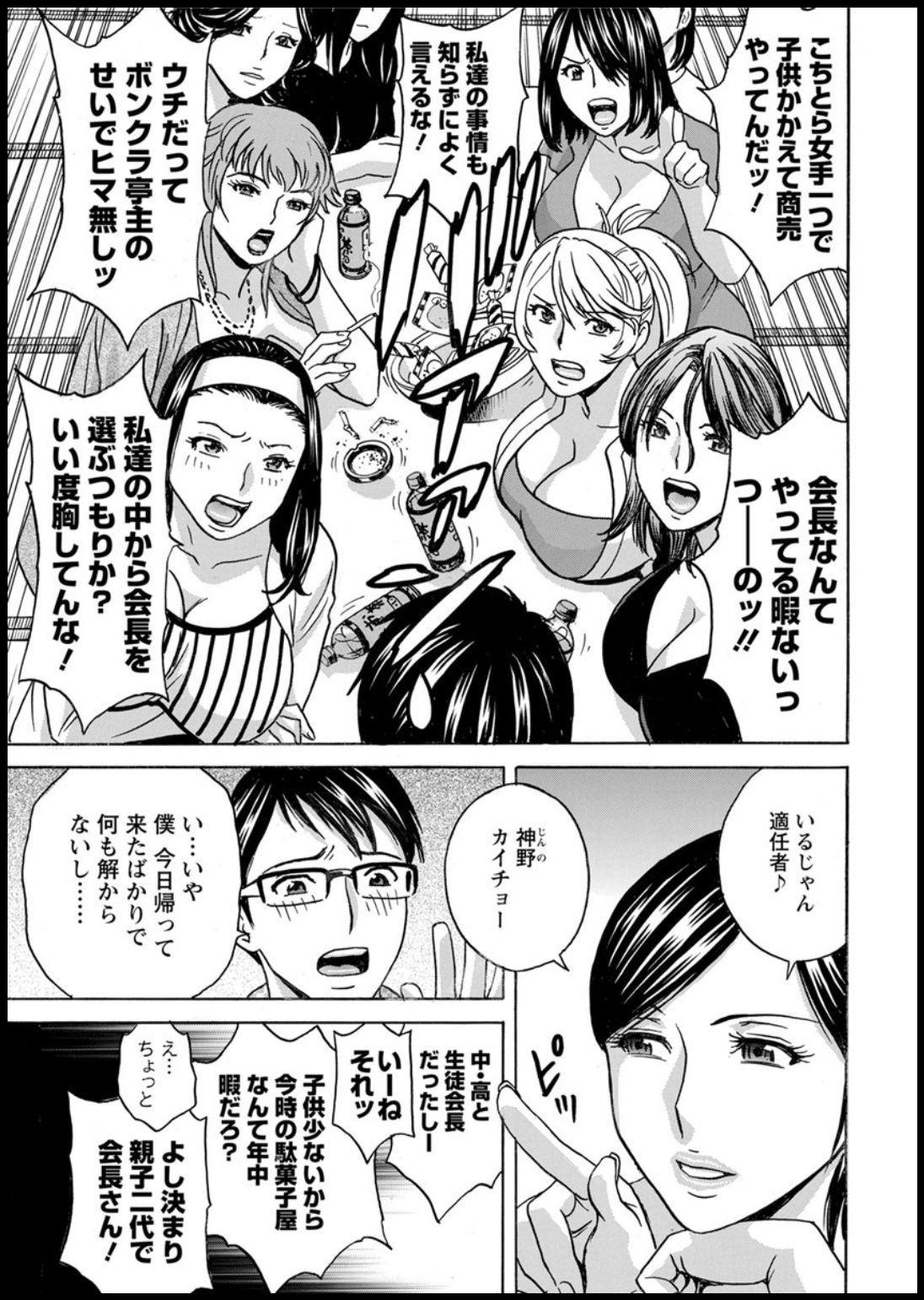[Hidemaru] Yurase Bikyonyuu! Hataraku J-Cup Ch. 1-5 [Digital] 8