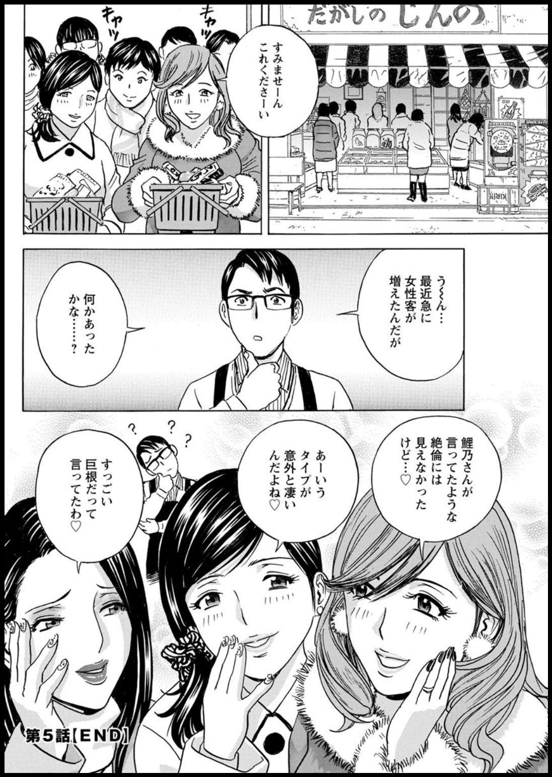 [Hidemaru] Yurase Bikyonyuu! Hataraku J-Cup Ch. 1-5 [Digital] 91