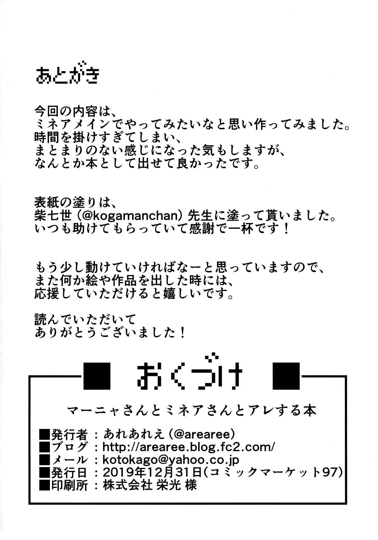 (C97) [Arearee] Manya-san to Minea-san to Matamata Are Suru Hon | Yet Another Manya And Minea Doing You-Know-What Book (Dragon Quest IV) [English] =TLL + mrwayne= 24