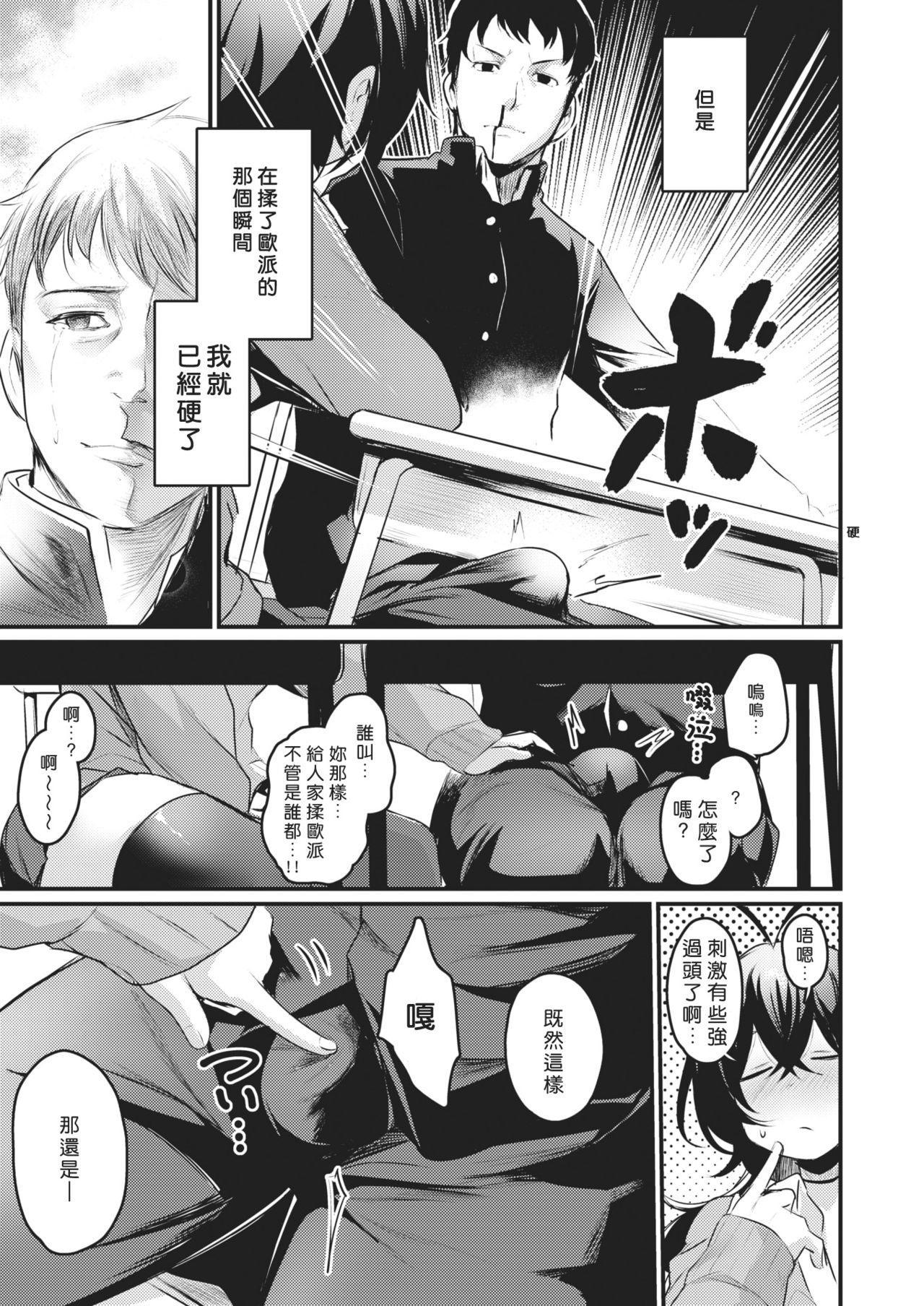 Tonari no Chijo-san 4