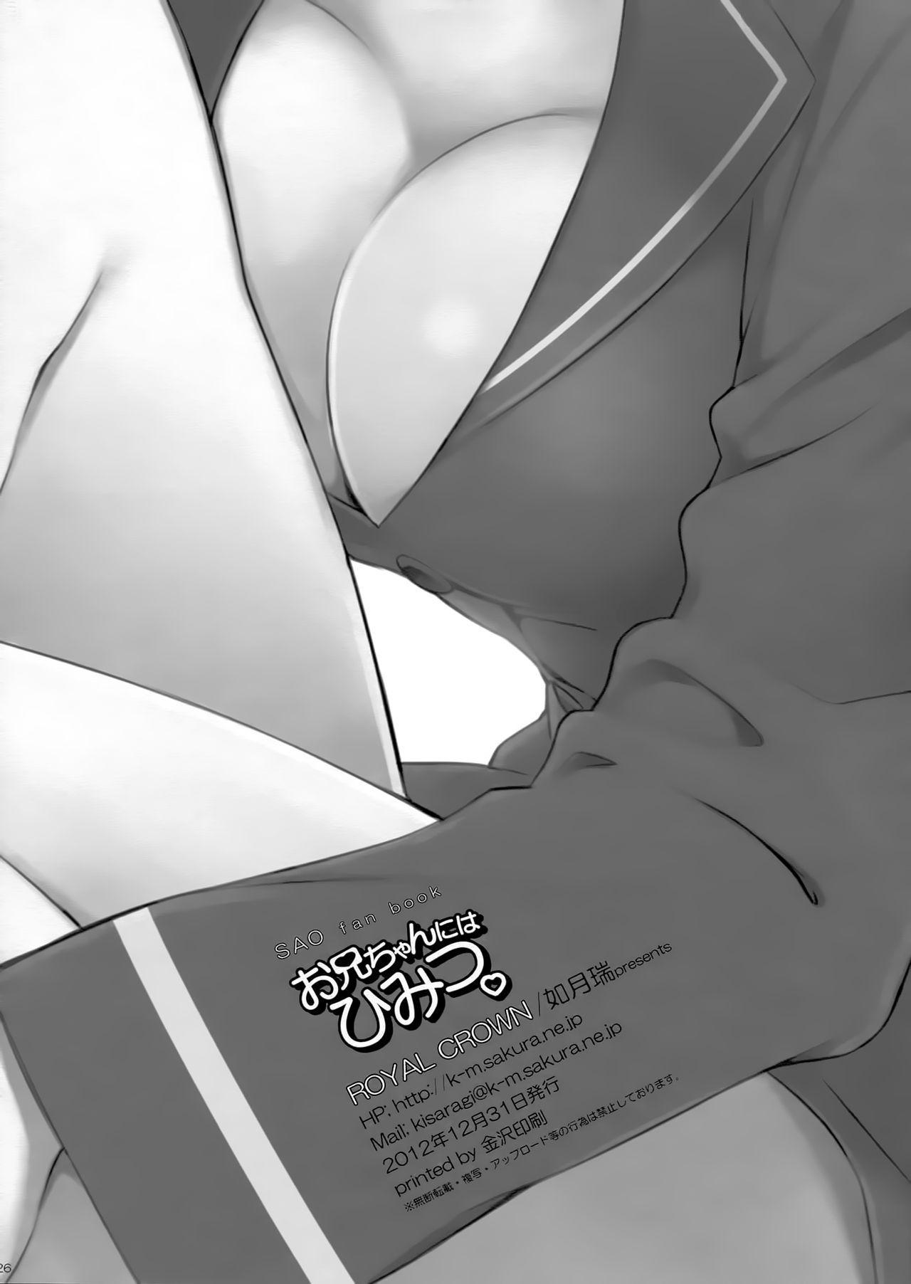 (C83) [ROYAL CROWN (Kisaragi Mizu)] Onii-chan ni wa Himitsu. | A secret to Onii-chan. (Sword Art Online) [English] [EHCOVE] 24