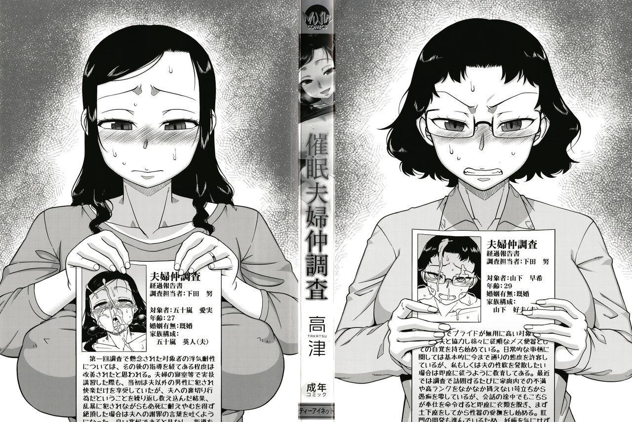Saimin Fuufunaka Chousa Ch. 1-2 1