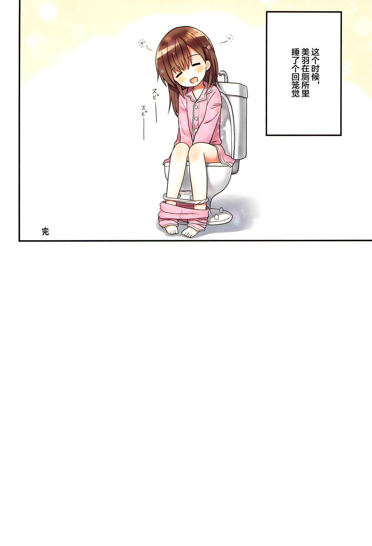 Yuh-chan no Ikenai Koukishin 27