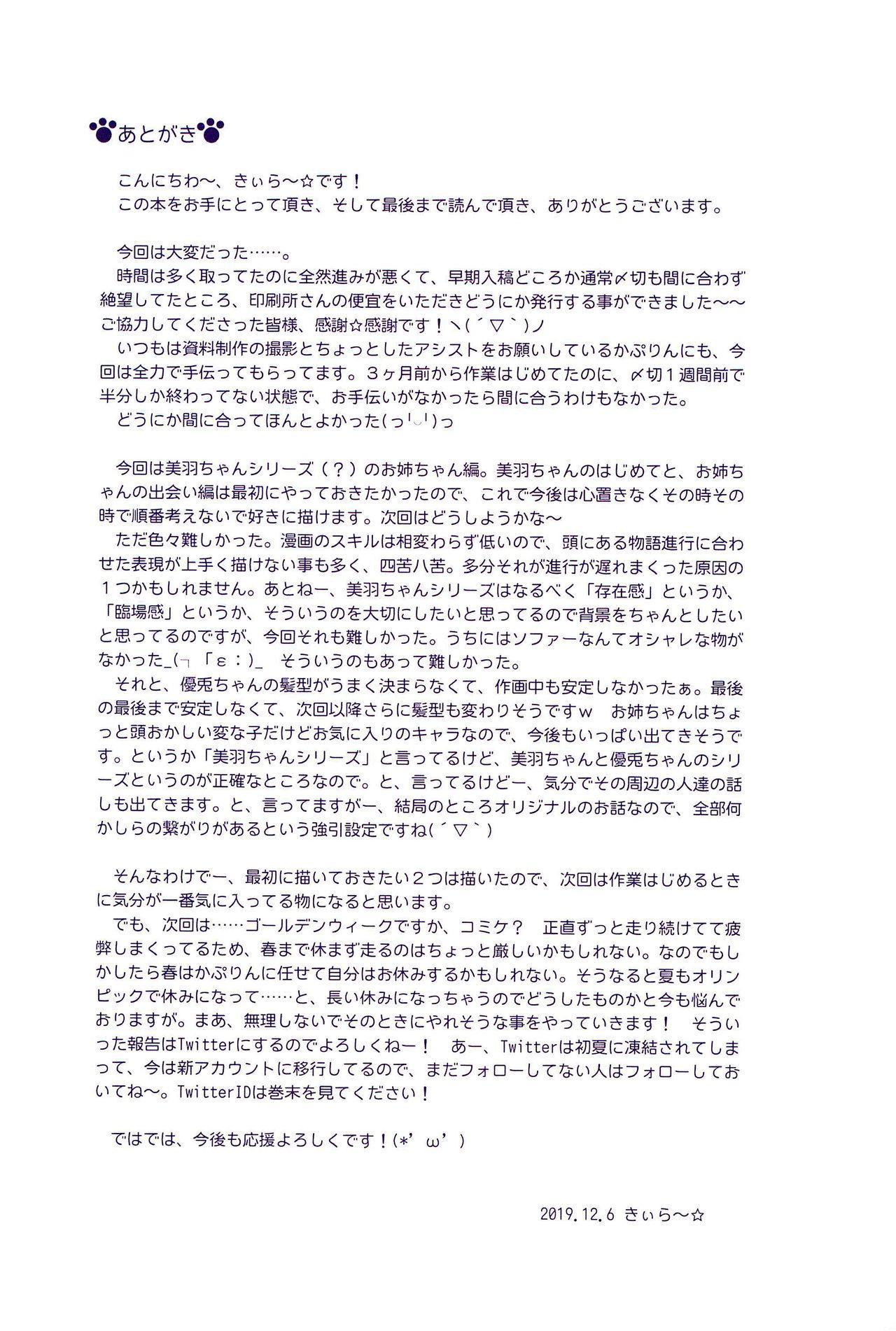 Yuh-chan no Ikenai Koukishin 28