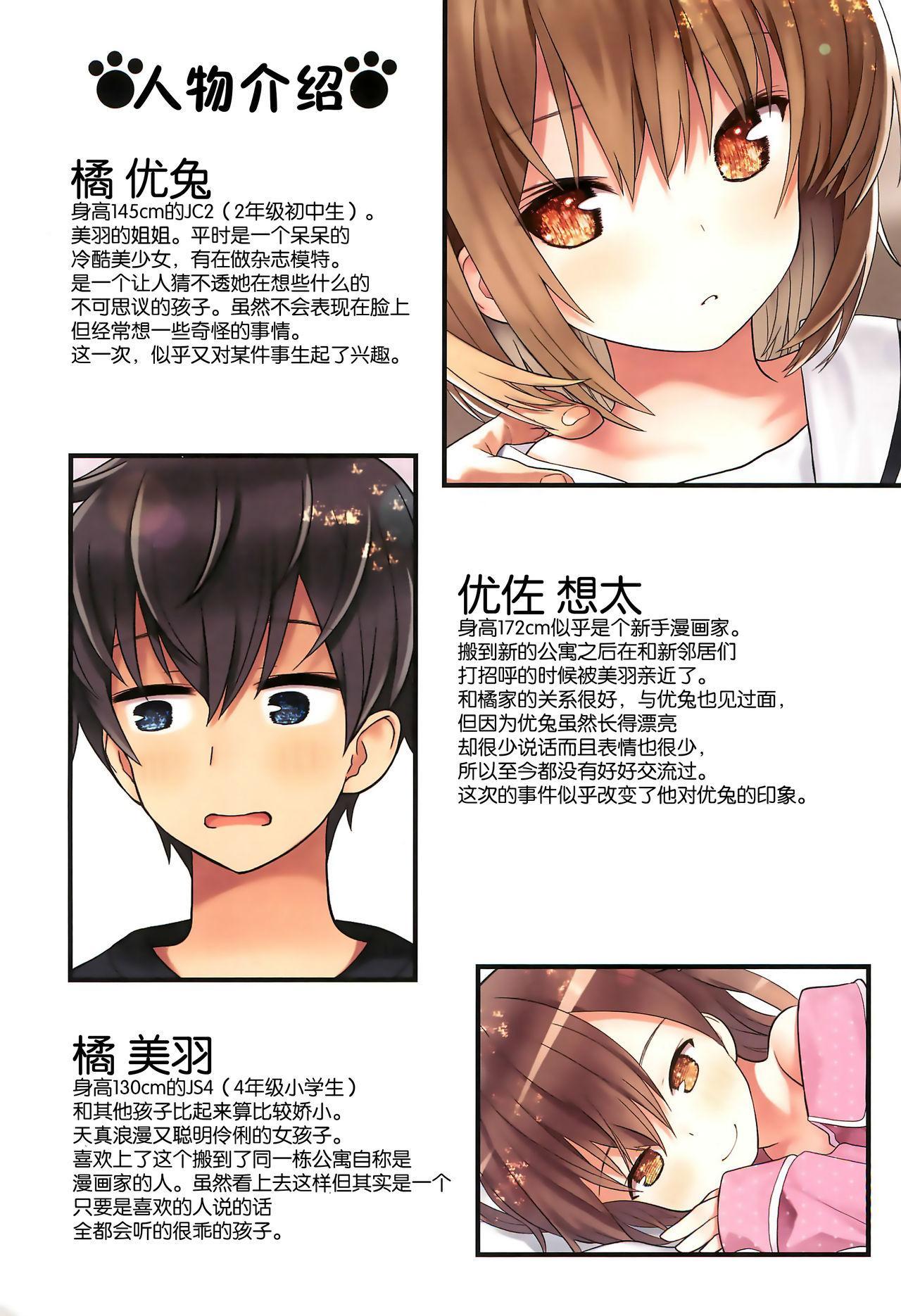 Yuh-chan no Ikenai Koukishin 3