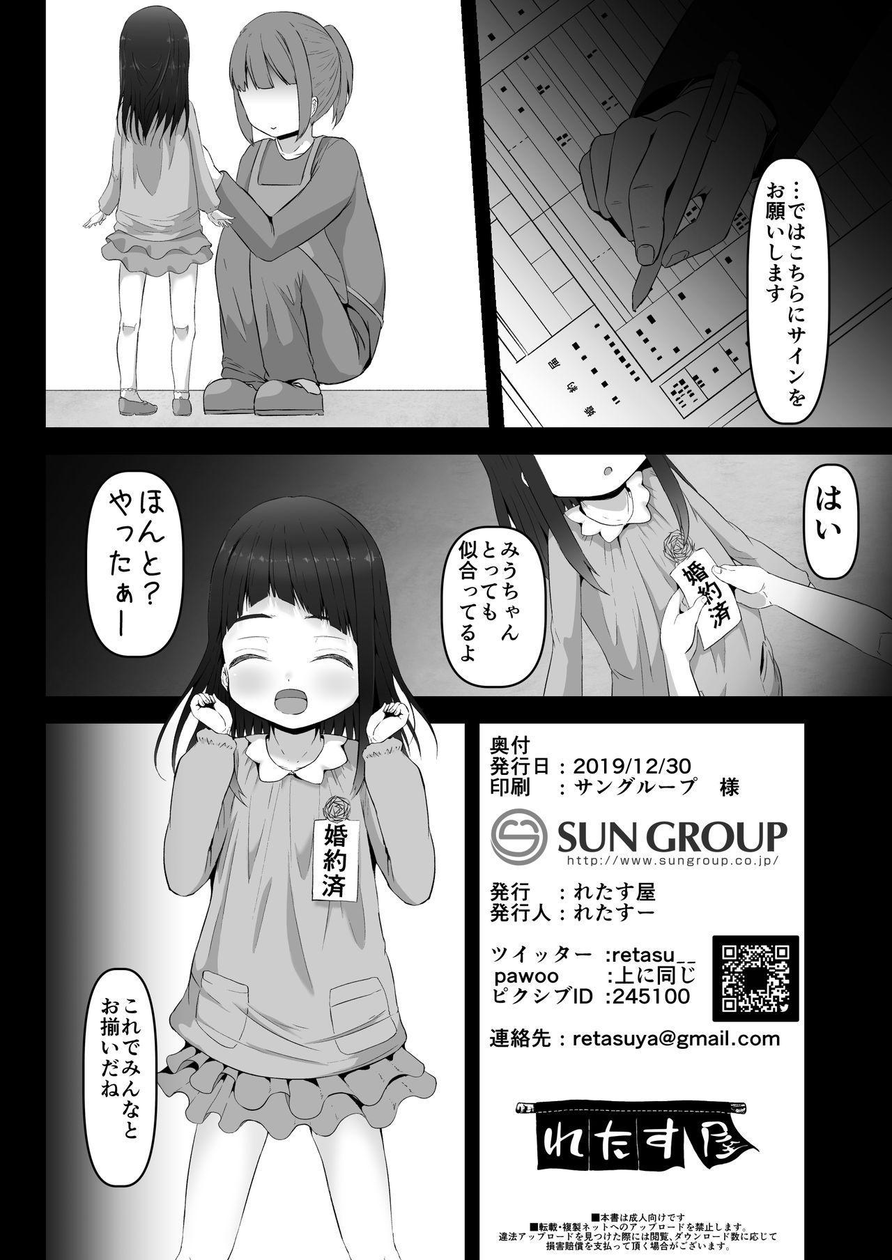 Mishuugakuji to Konkatsu Shichaimasu 21