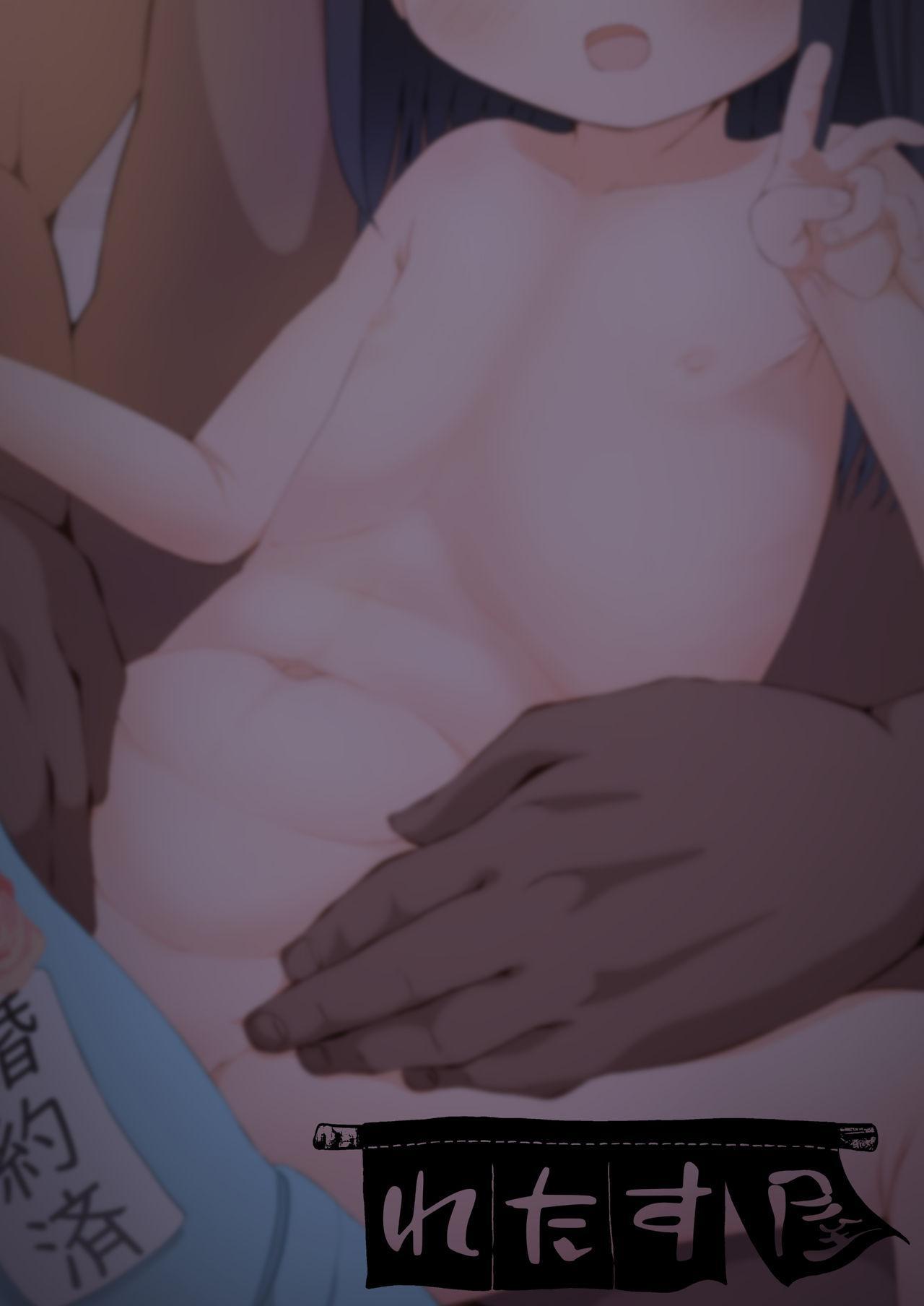 Mishuugakuji to Konkatsu Shichaimasu 23