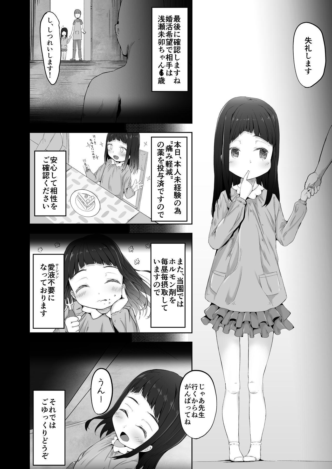 Mishuugakuji to Konkatsu Shichaimasu 3