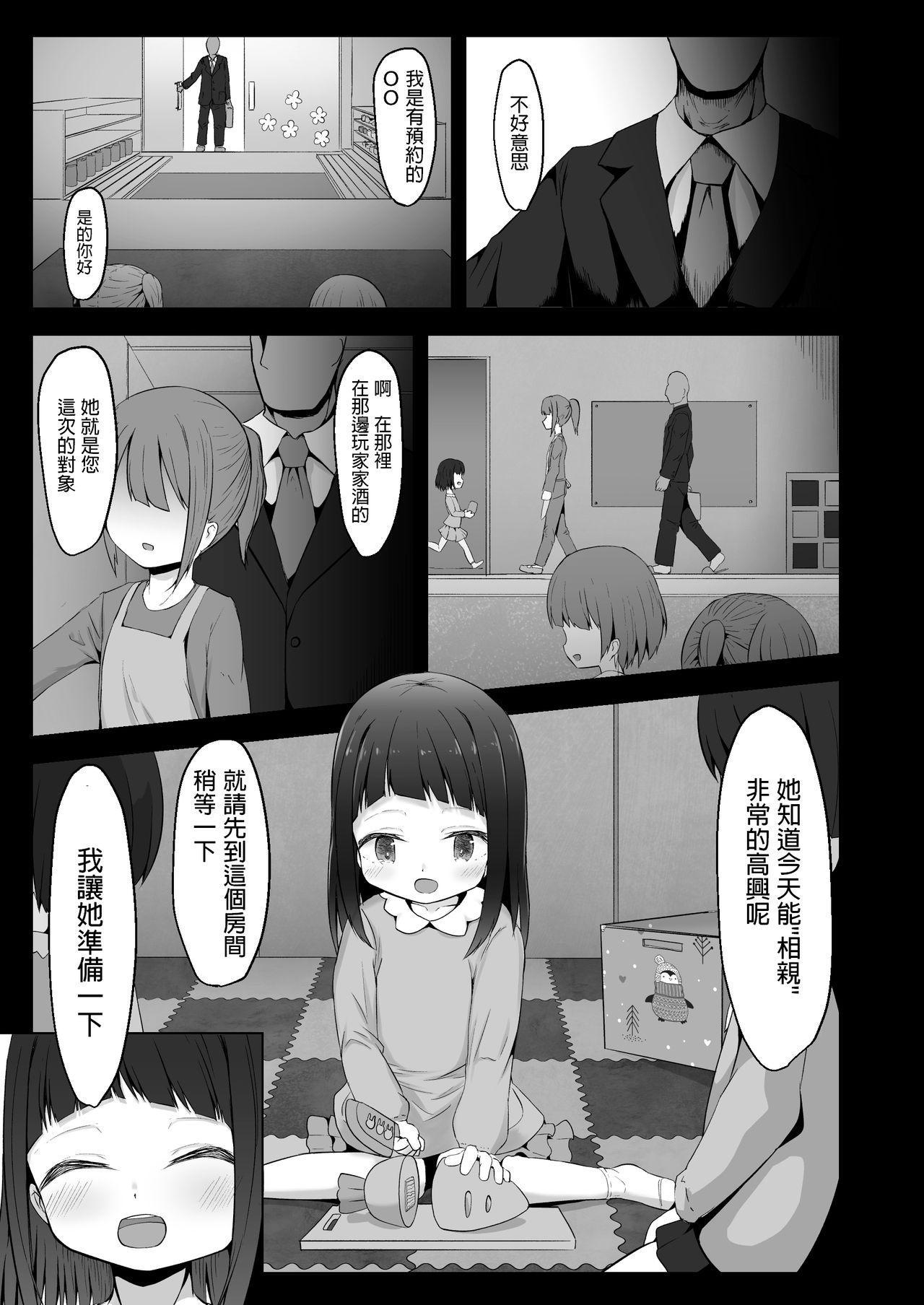 Mishuugakuji to Konkatsu Shichaimasu 2