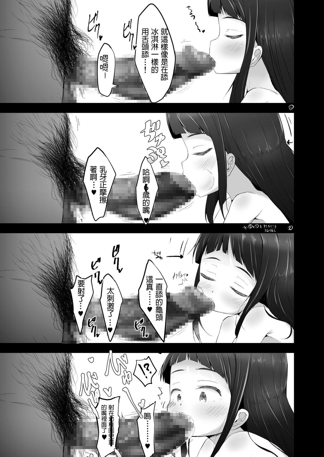 Mishuugakuji to Konkatsu Shichaimasu 8