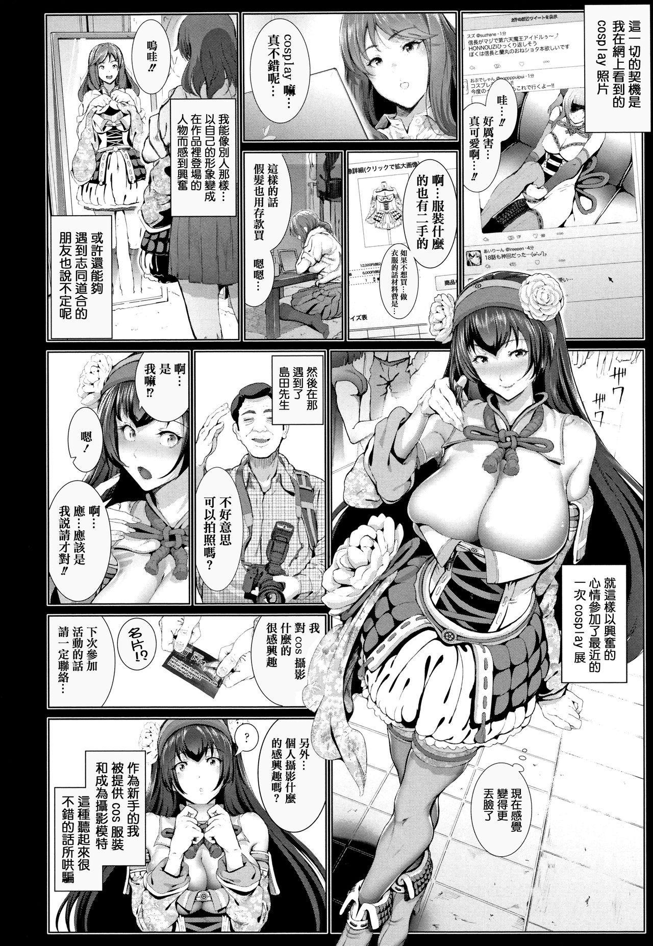 Cos wa Midara na Kamen ~ Shogyou Ban Ch.1-2 9