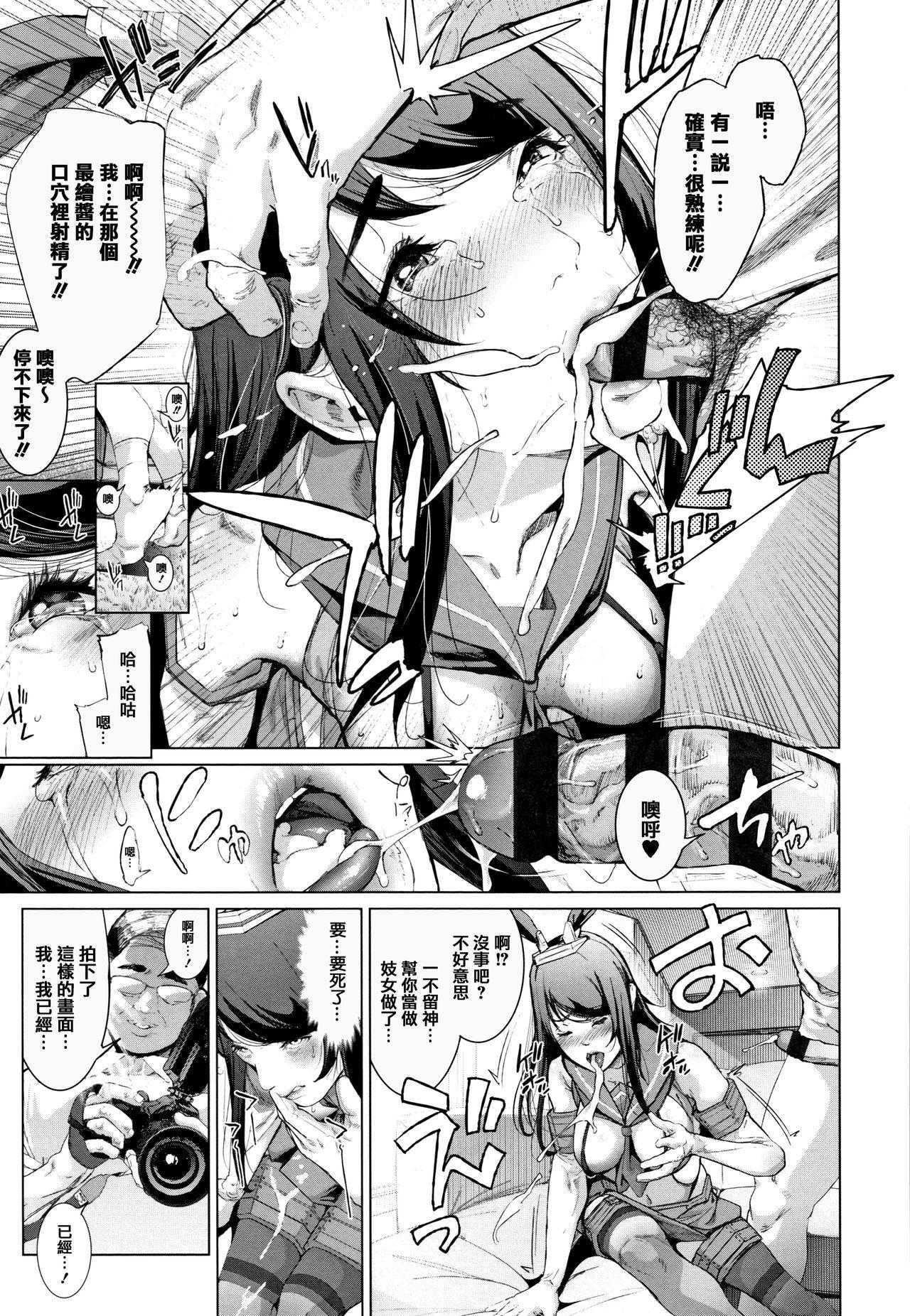 Cos wa Midara na Kamen ~ Shogyou Ban Ch.1-2 46
