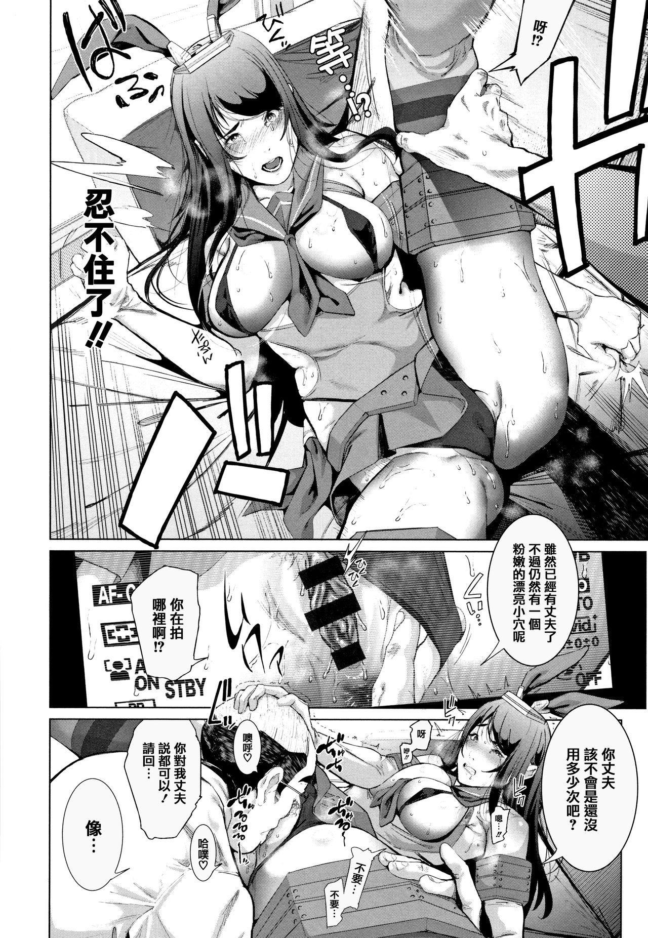 Cos wa Midara na Kamen ~ Shogyou Ban Ch.1-2 47