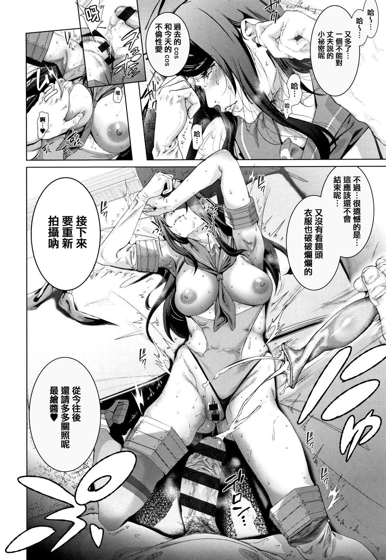 Cos wa Midara na Kamen ~ Shogyou Ban Ch.1-2 57