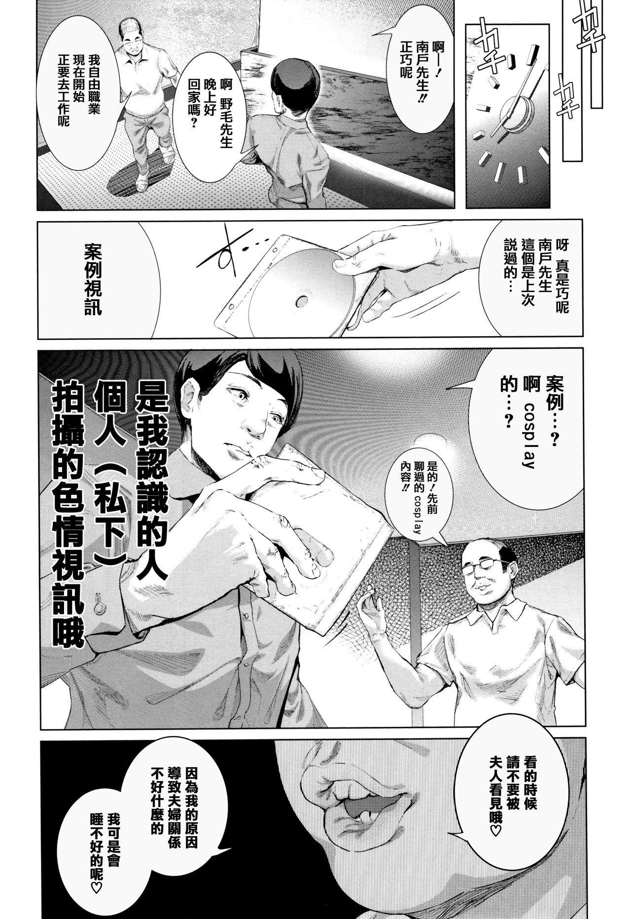 Cos wa Midara na Kamen ~ Shogyou Ban Ch.1-2 58