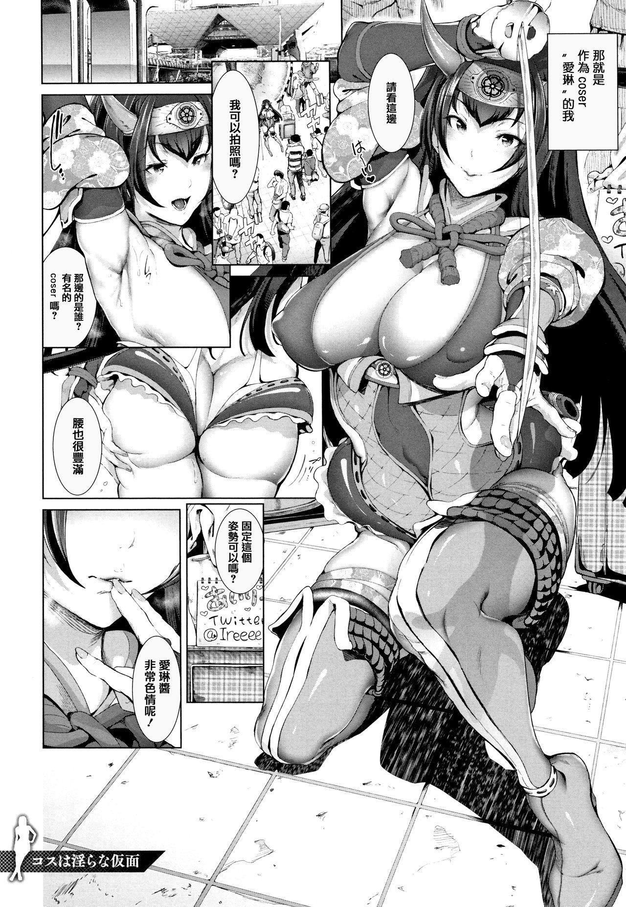 Cos wa Midara na Kamen ~ Shogyou Ban Ch.1-2 7