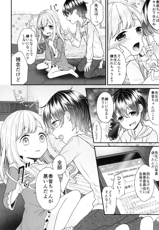 Shoujo Kumikyoku 13 107