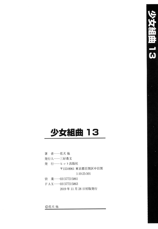 Shoujo Kumikyoku 13 193