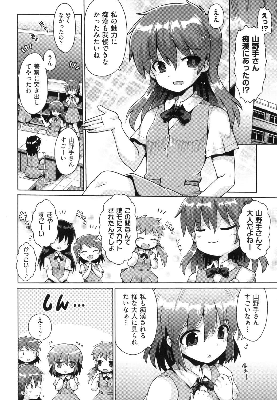 Shoujo Kumikyoku 13 21