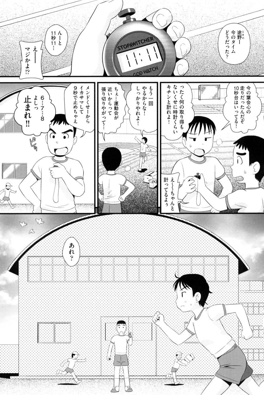 Shoujo Kumikyoku 13 2