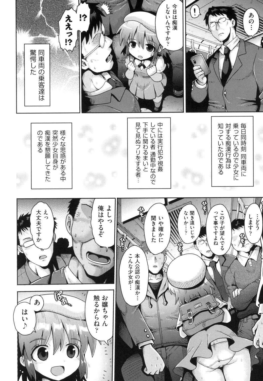 Shoujo Kumikyoku 13 33