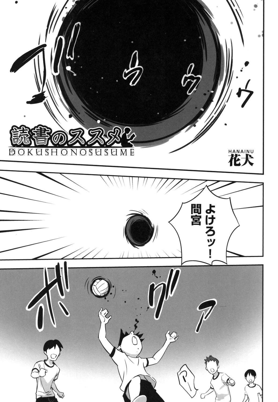 Shoujo Kumikyoku 13 46