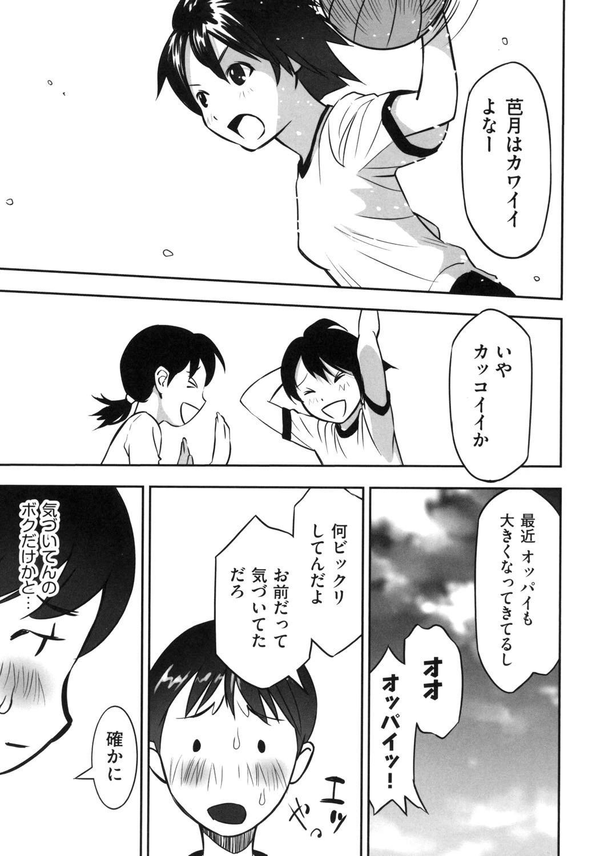 Shoujo Kumikyoku 13 48