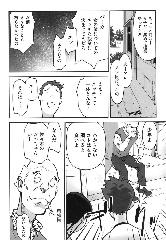 Shoujo Kumikyoku 13 49
