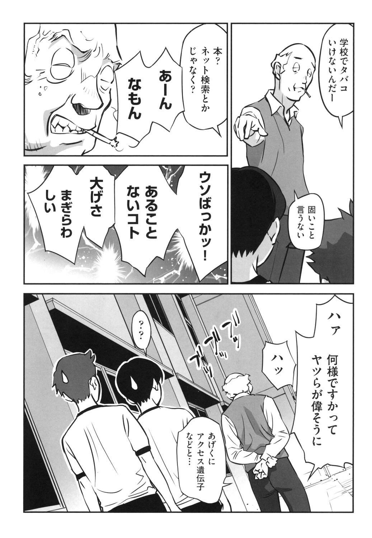 Shoujo Kumikyoku 13 50