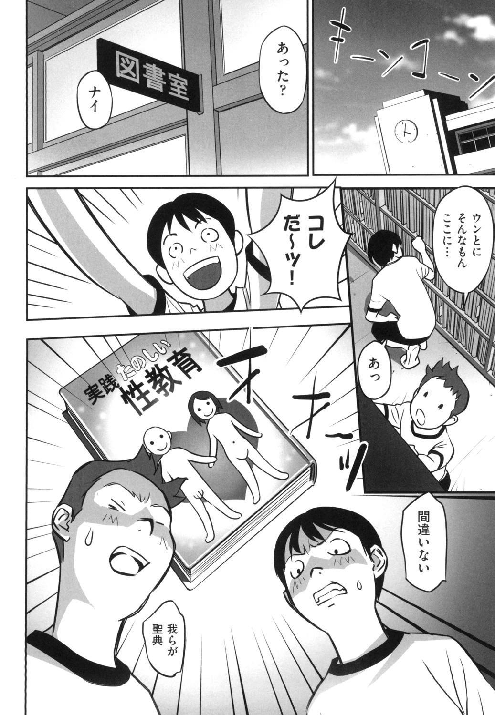 Shoujo Kumikyoku 13 51