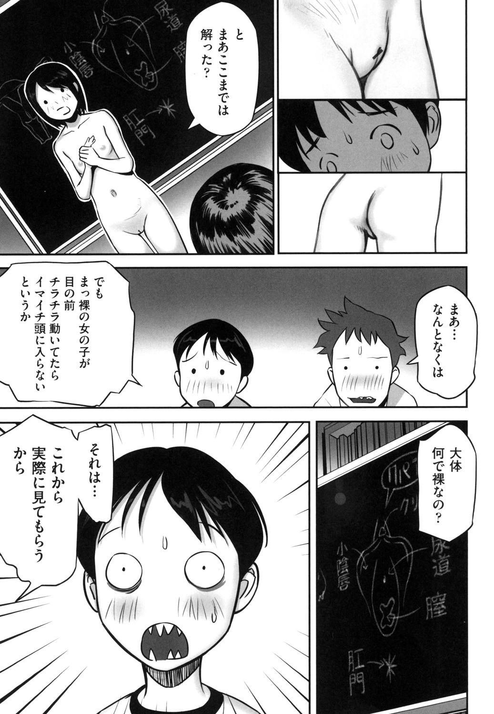 Shoujo Kumikyoku 13 56