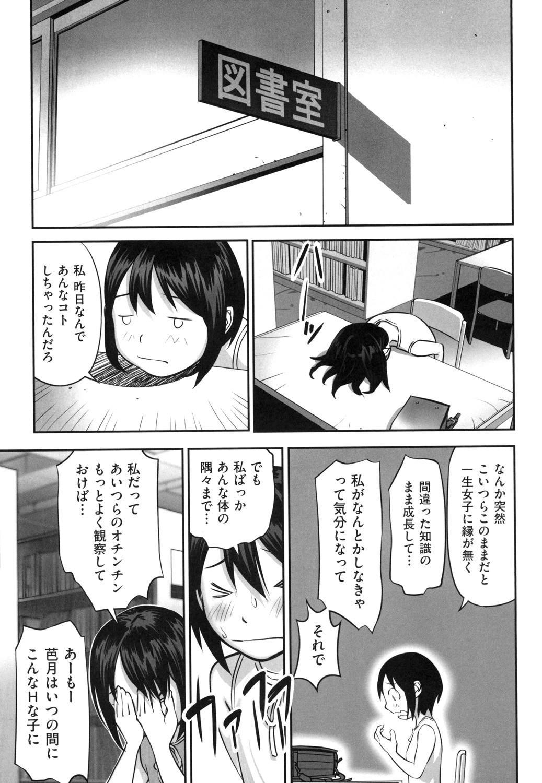 Shoujo Kumikyoku 13 72