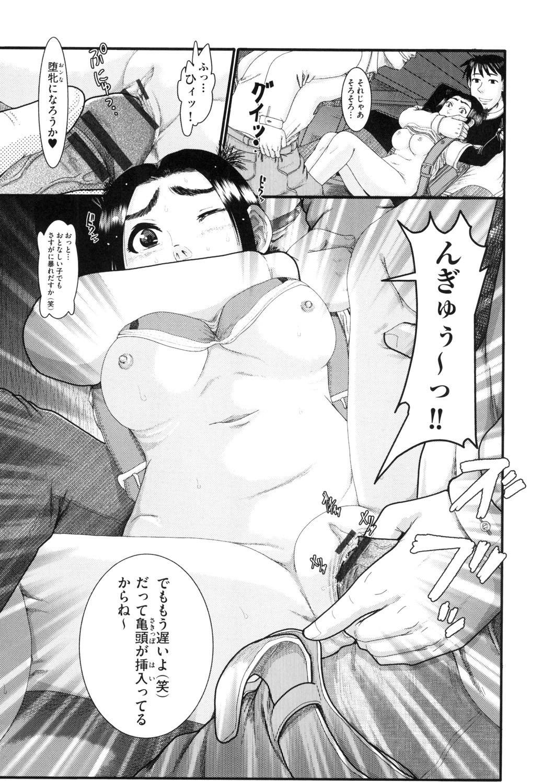 Shoujo Kumikyoku 13 84