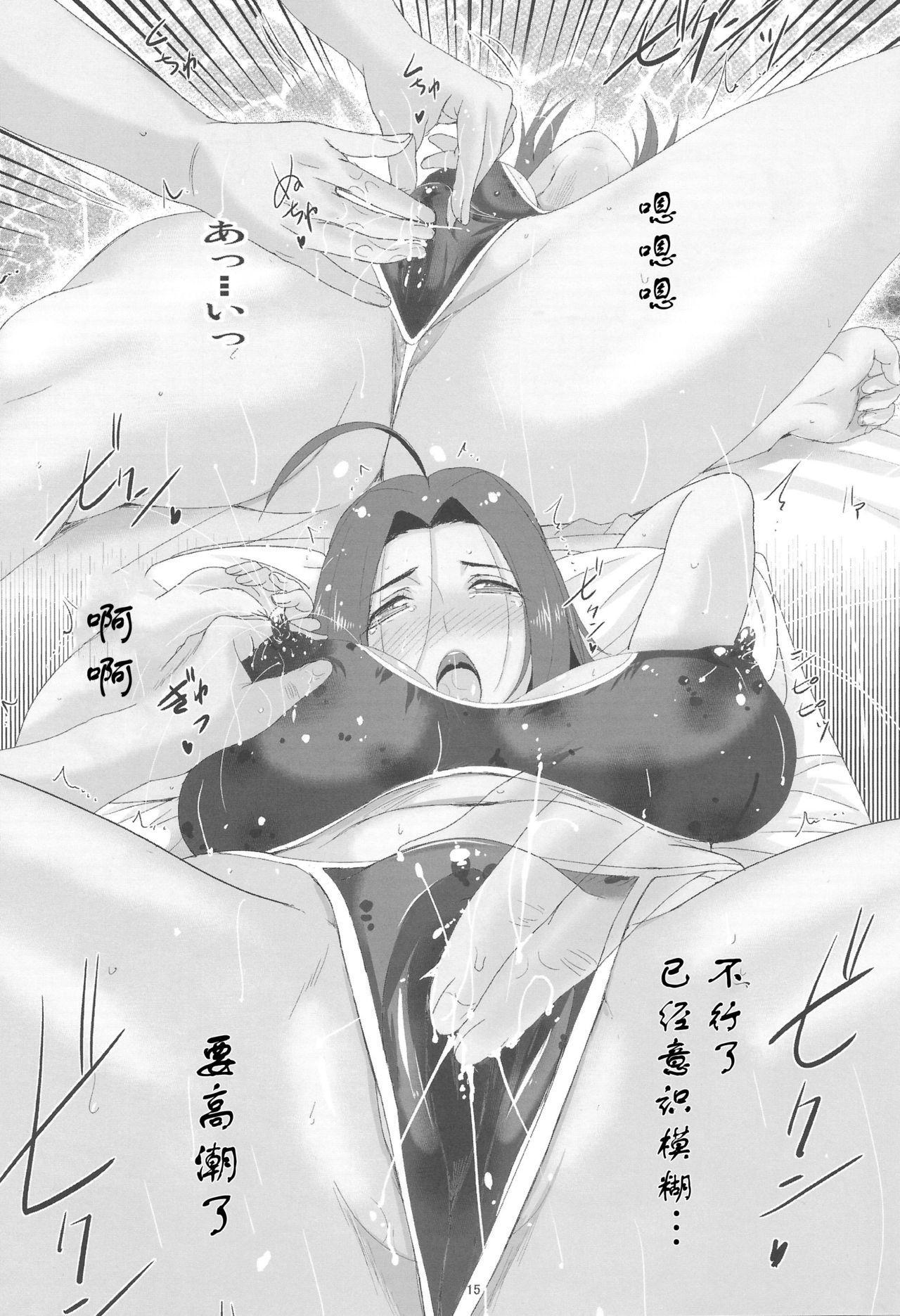 Azusa-San Maji Tekireiki 13