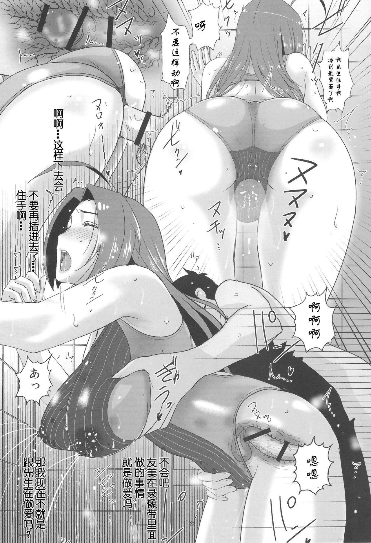 Azusa-San Maji Tekireiki 21