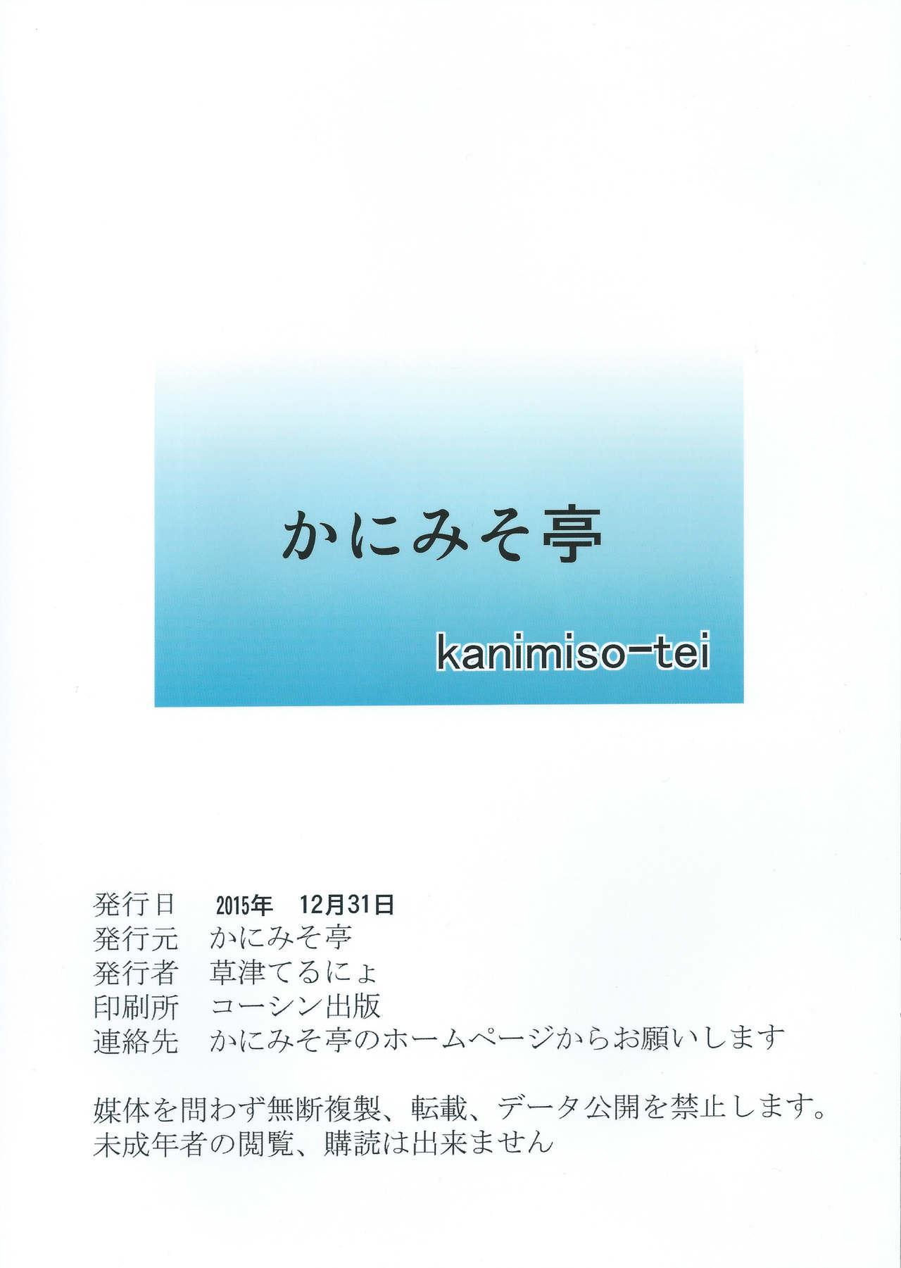 Azusa-San Maji Tekireiki 25